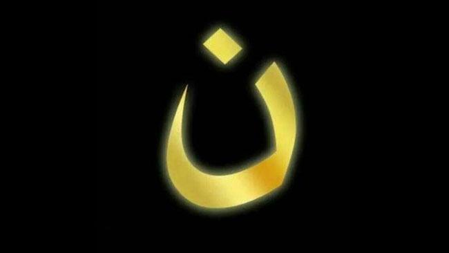 """Arabsika bokstaven för """"N"""" som står för att man är Kristen."""